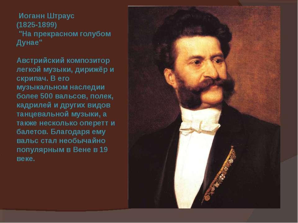 """Иоганн Штраус (1825-1899) """"На прекрасном голубом Дунае"""" Австрийский композито..."""