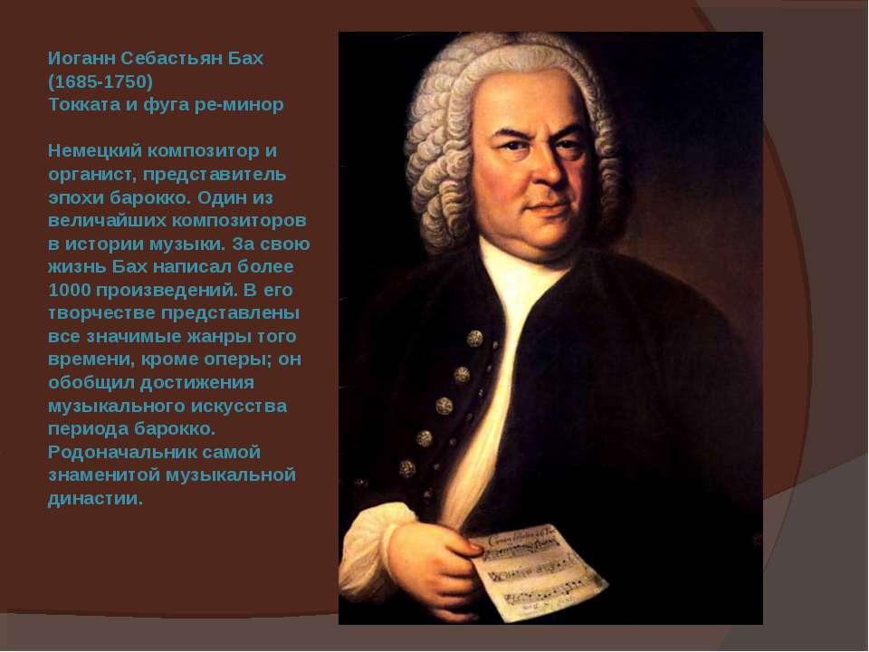 Иоганн Себастьян Бах (1685-1750) Токката и фуга ре-минор Немецкий композитор ...