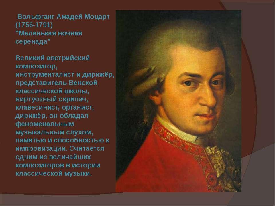 """Вольфганг Амадей Моцарт (1756-1791) """"Маленькая ночная серенада"""" Великий австр..."""
