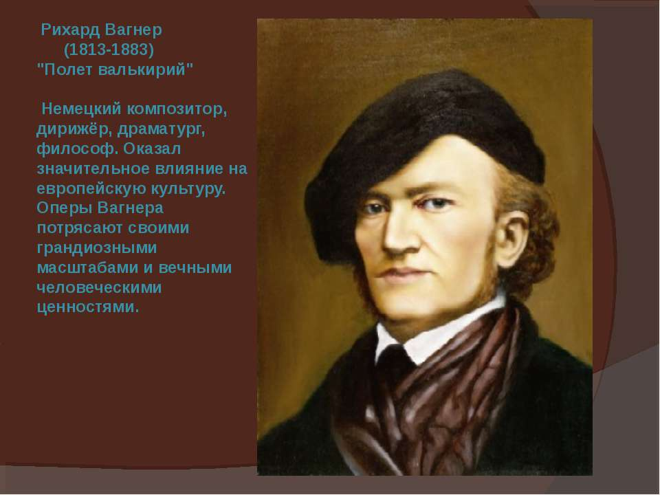 """Рихард Вагнер (1813-1883) """"Полет валькирий"""" Немецкий композитор, дирижёр, дра..."""