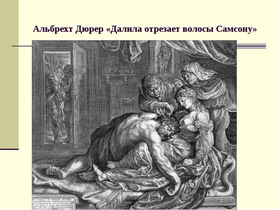 Альбрехт Дюрер «Далила отрезает волосы Самсону»