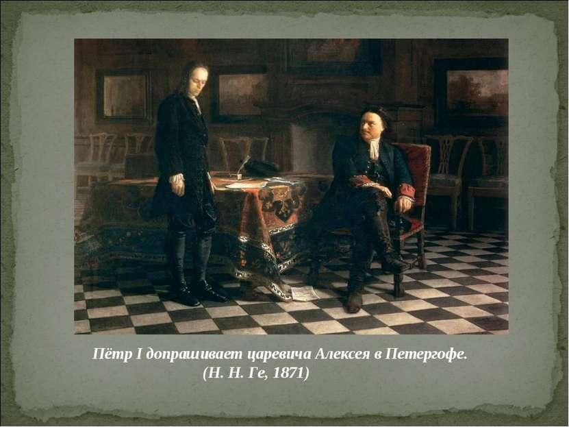 Пётр I допрашивает царевича Алексея в Петергофе. (Н. Н. Ге, 1871)