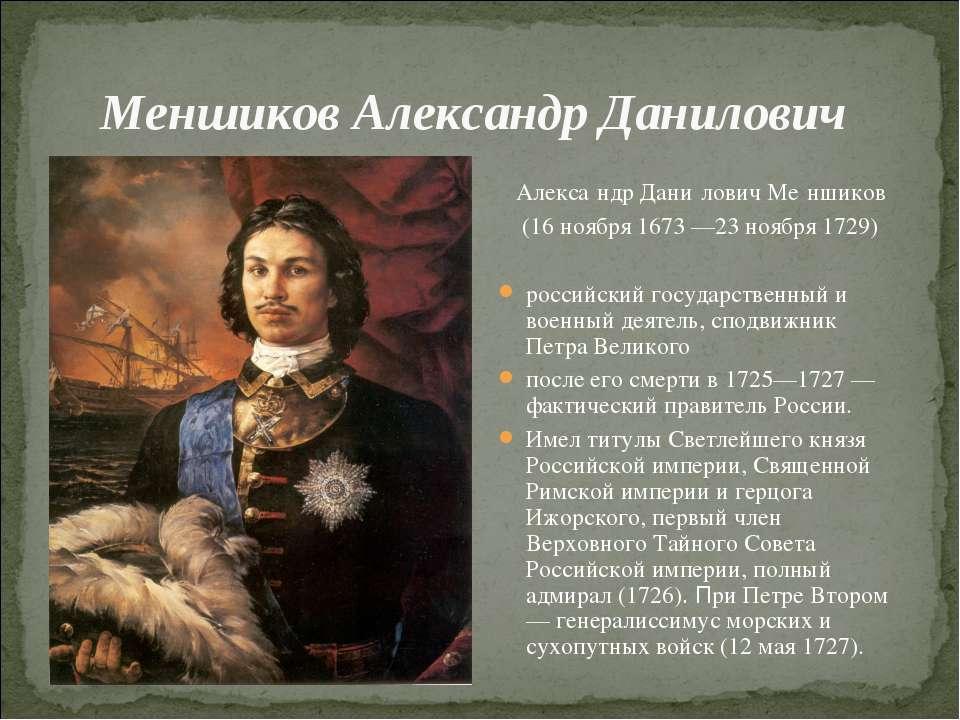 Меншиков Александр Данилович Алекса ндр Дани лович Ме ншиков (16 ноября 1673 ...