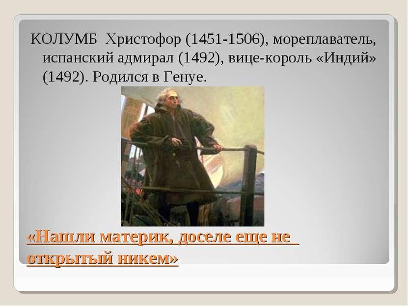 «Нашли материк, доселе еще не открытый никем» КОЛУМБ Христофор (1451-1506), м...