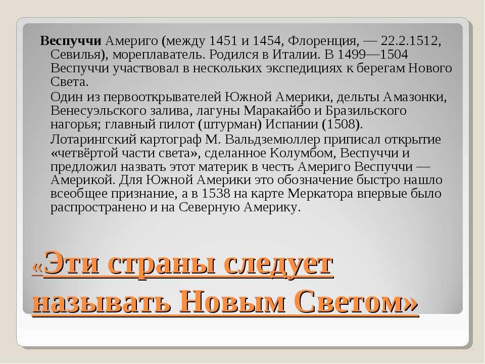 «Эти страны следует называть Новым Светом» Веспуччи Америго (между 1451 и 145...