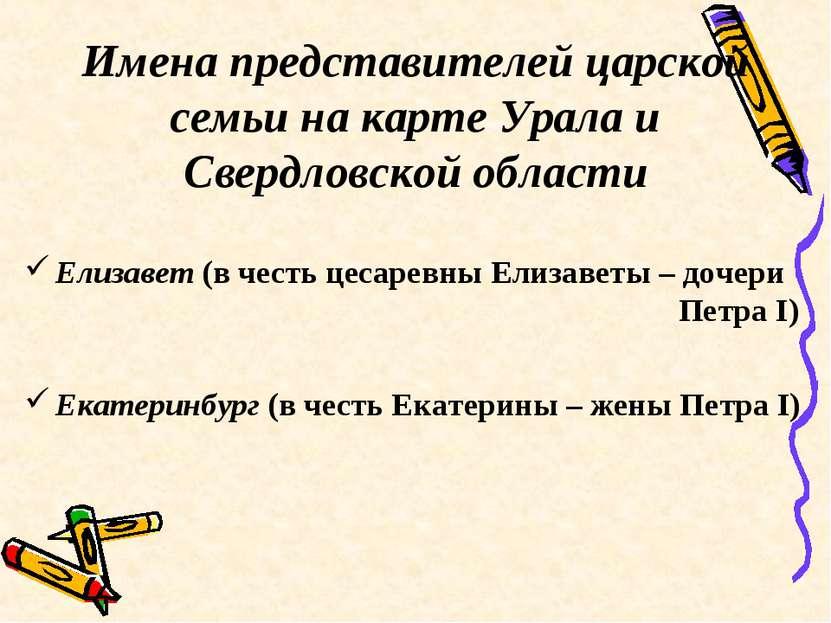 Имена представителей царской семьи на карте Урала и Свердловской области Елиз...