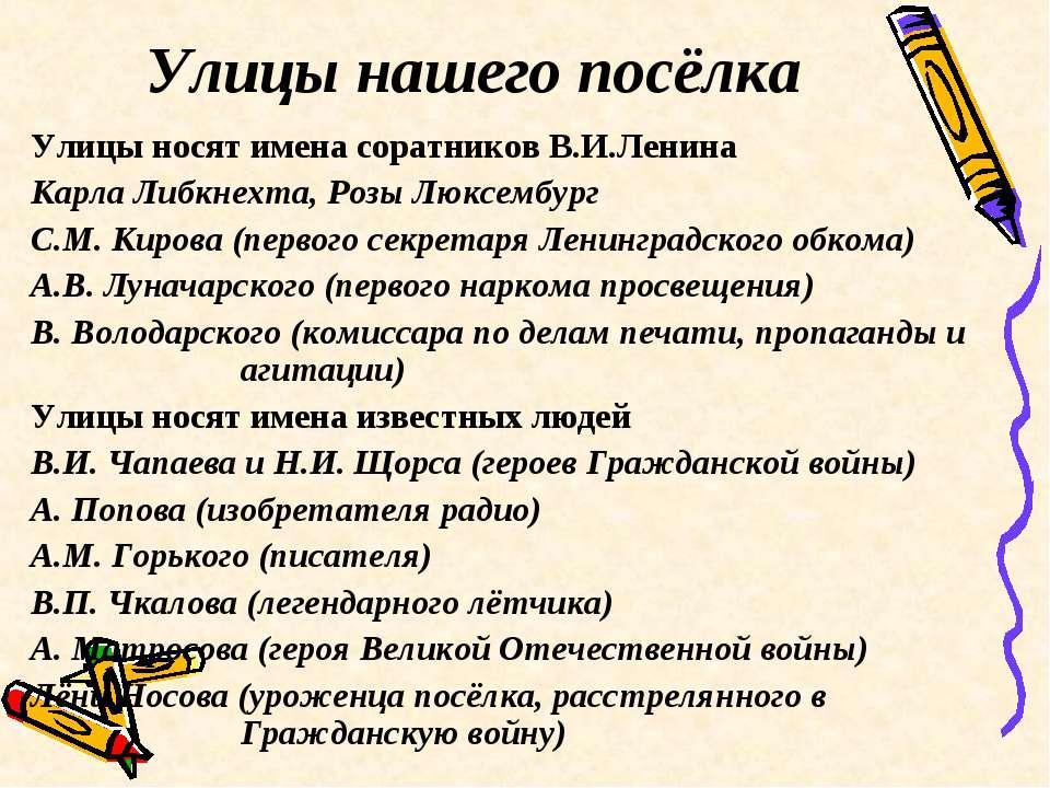 Улицы нашего посёлка Улицы носят имена соратников В.И.Ленина Карла Либкнехта,...