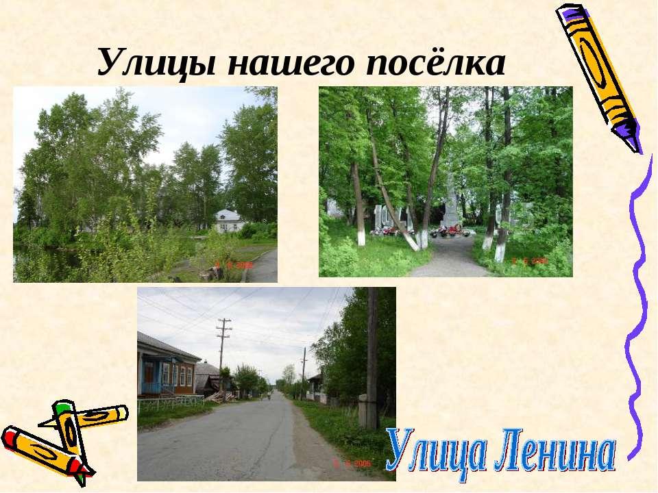 Улицы нашего посёлка