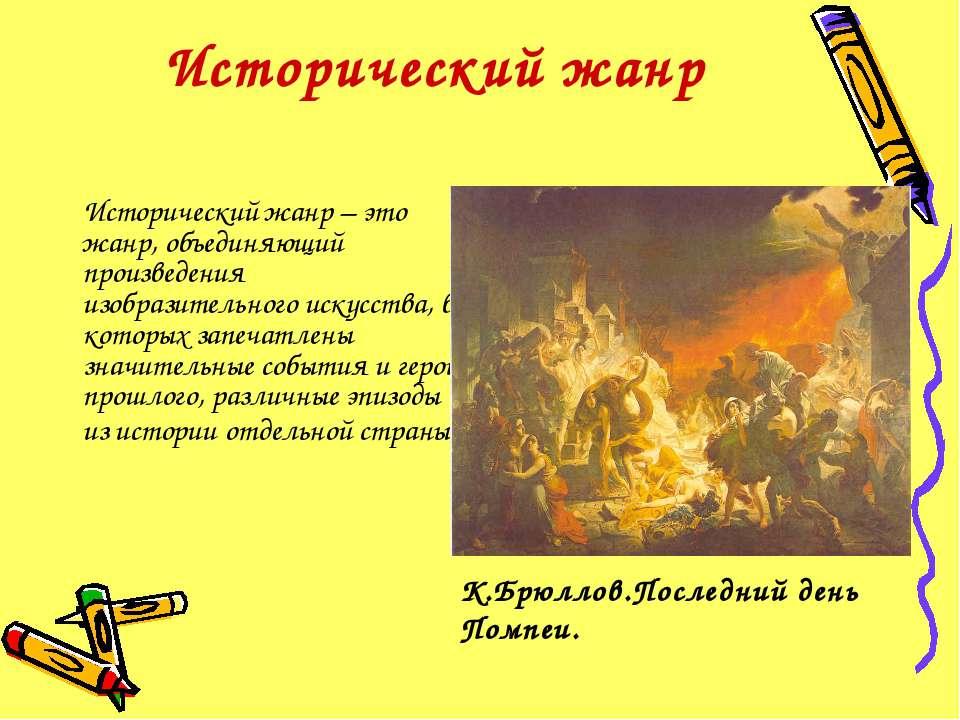 Исторический жанр Исторический жанр – это жанр, объединяющий произведения изо...