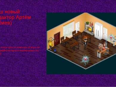 Наш новый редактор Артём Чубиев) Артём хотел просто помогать.В игре он мой му...