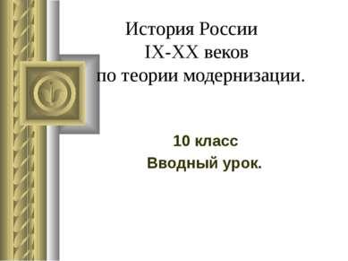 История России IX-XX веков по теории модернизации. 10 класс Вводный урок.