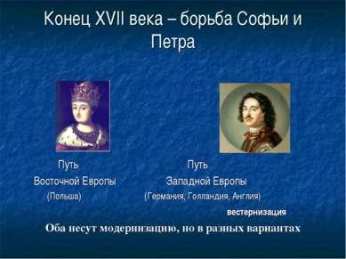 Конец XVII века – борьба Софьи и Петра Путь Путь Восточной Европы Западной Ев...