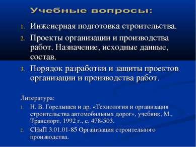 Инженерная подготовка строительства. Проекты организации и производства работ...