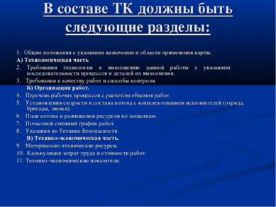 В составе ТК должны быть следующие разделы: 1. Общие положения с указанием на...