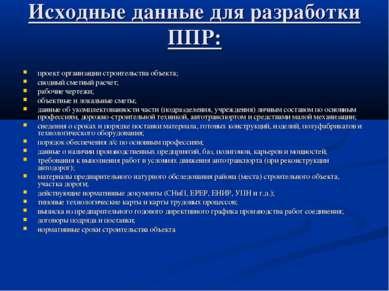Исходные данные для разработки ППР: проект организации строительства объекта;...