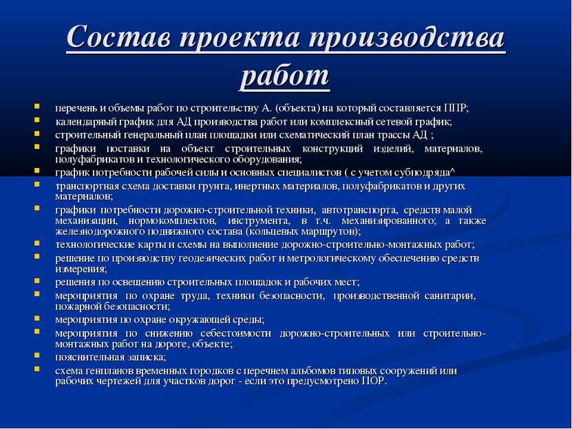 Состав проекта производства работ перечень и объемы работ по строительству А....