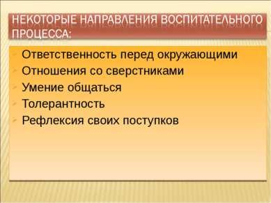 Ответственность перед окружающими Отношения со сверстниками Умение общаться Т...