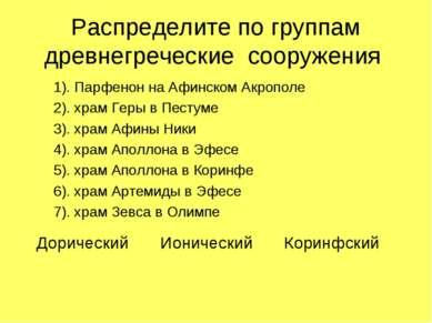 Распределите по группам древнегреческие сооружения 1). Парфенон на Афинском А...