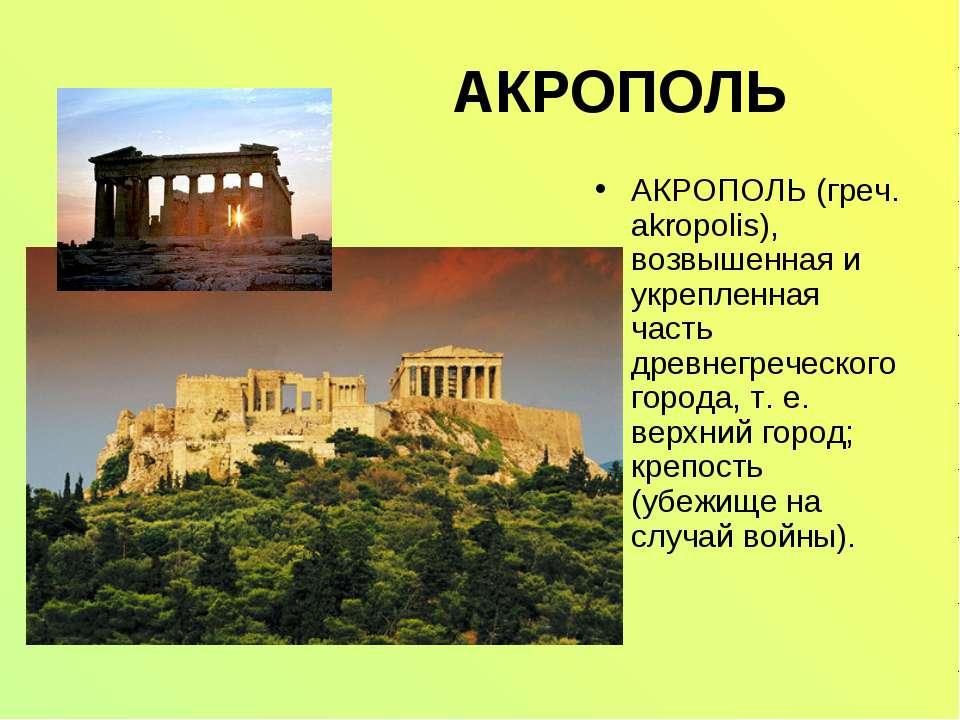 АКРОПОЛЬ АКРОПОЛЬ (греч. akropolis), возвышенная и укрепленная часть древнегр...