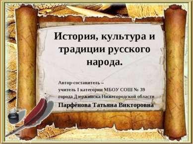 История, культура и традиции русского народа. Автор-составитель – учитель I к...