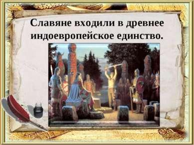 Славяне входили в древнее индоевропейское единство.