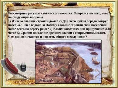 Рассмотрите рисунок славянского посёлка. Опираясь на него, ответь на следующи...