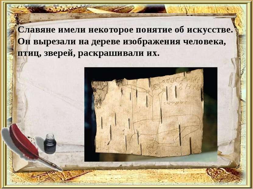 Славяне имели некоторое понятие об искусстве. Он вырезали на дереве изображен...