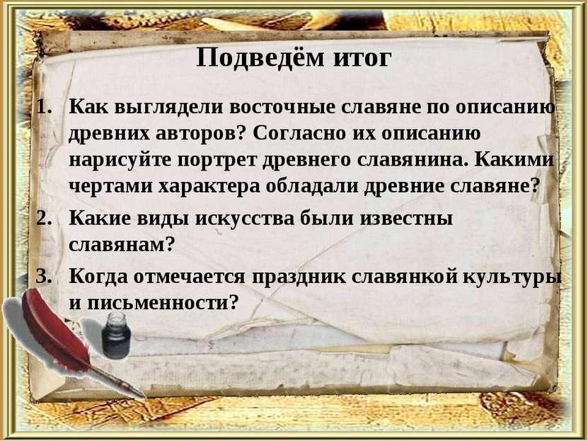 Подведём итог Как выглядели восточные славяне по описанию древних авторов? Со...