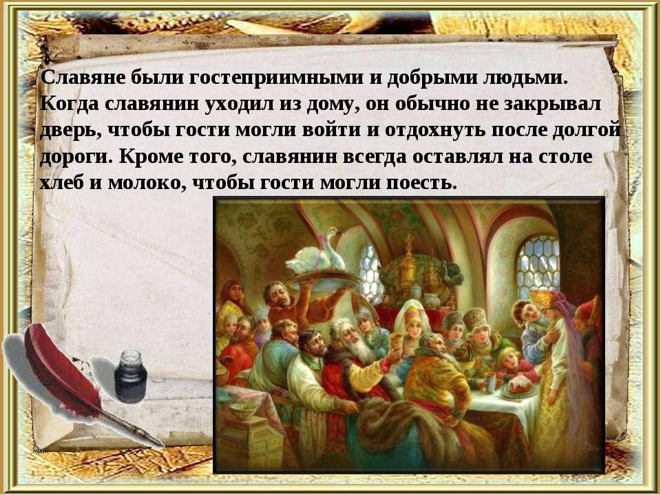 Славяне были гостеприимными и добрыми людьми. Когда славянин уходил из дому, ...