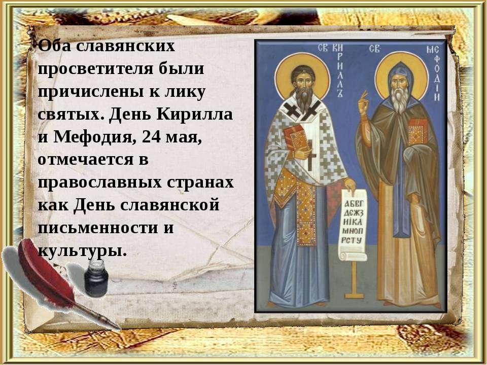 Оба славянских просветителя были причислены к лику святых. День Кирилла и Меф...