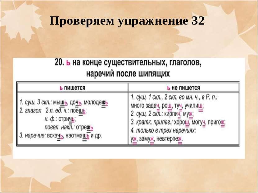Проверяем упражнение 32