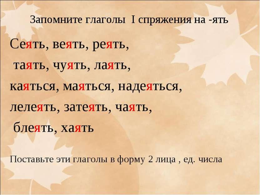 Запомните глаголы I спряжения на -ять Сеять, веять, реять, таять, чуять, лаят...