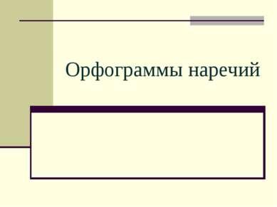 Орфограммы наречий