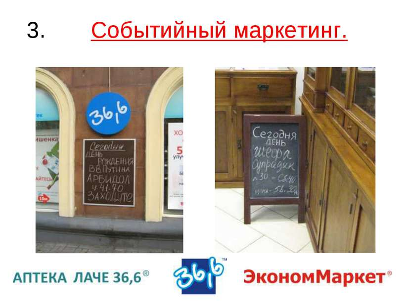 Событийный маркетинг. 3.