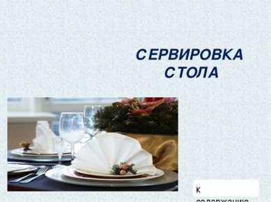 Цель сервировки : создать удобства гостям в процессе приема пищи способствова...