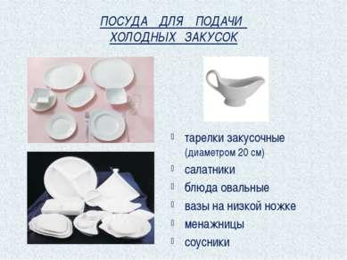 ПОСУДА ДЛЯ ПОДАЧИ ПЕРВЫХ БЛЮД Бульонные чашки (для бульонов, супов - пюре) Та...