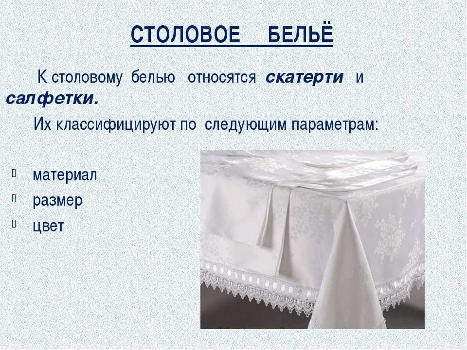 УКРАШЕНИЕ СТОЛА Как правило, украшается стол для торжест-венных случаев. Одна...
