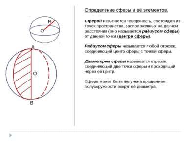 R O Определение сферы и её элементов. Сферой называется поверхность, состояща...