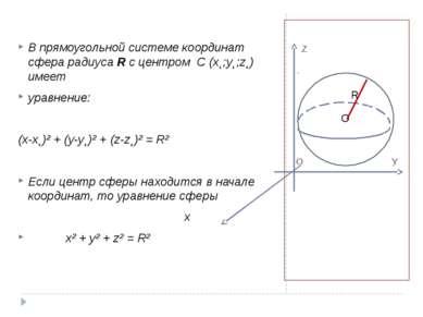 Z O Y В прямоугольной системе координат сфера радиуса R с центром C (x˛;y˛;z˛...