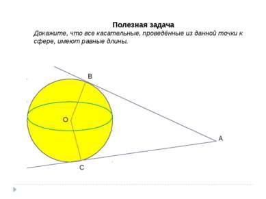 Полезная задача Докажите, что все касательные, проведённые из данной точки к ...