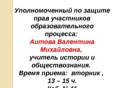 Уполномоченный по защите прав участников образовательного процесса: Аитова Ва...