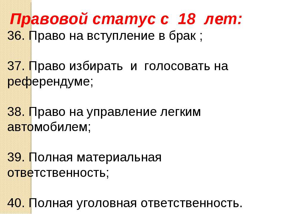 Правовой статус с 18 лет: 36. Право на вступление в брак ; 37. Право избирать...