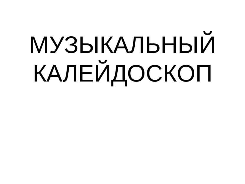 МУЗЫКАЛЬНЫЙ КАЛЕЙДОСКОП