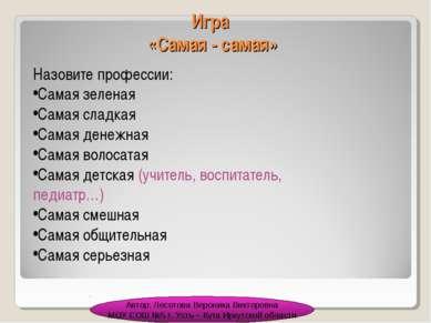 Игра «Самая - самая» Назовите профессии: Самая зеленая Самая сладкая Самая де...