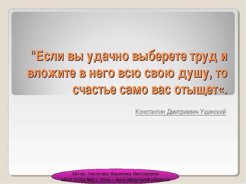 """""""Если вы удачно выберете труд и вложите в него всю свою душу, то счастье само..."""