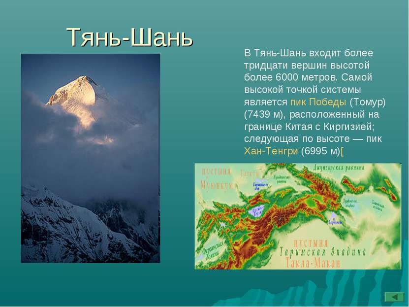Тянь-Шань В Тянь-Шань входит более тридцати вершин высотой более 6000 метров....