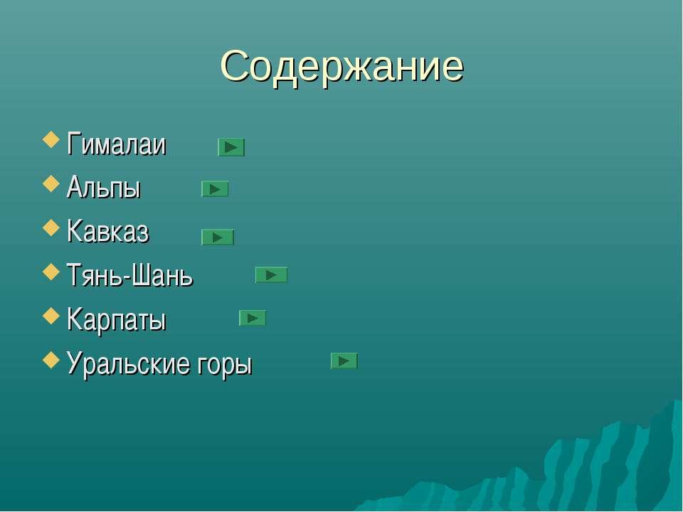 Содержание Гималаи Альпы Кавказ Тянь-Шань Карпаты Уральские горы