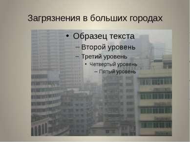 Загрязнения в больших городах
