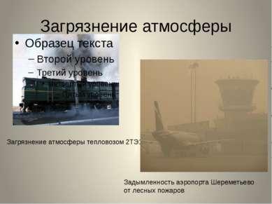 Загрязнение атмосферы Загрязнение атмосферы тепловозом 2ТЭ10М Задымленность а...