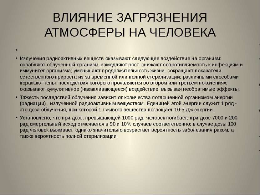 ВЛИЯНИЕ ЗАГРЯЗНЕНИЯ АТМОСФЕРЫ НА ЧЕЛОВЕКА  Излучения радиоактивных веществ о...